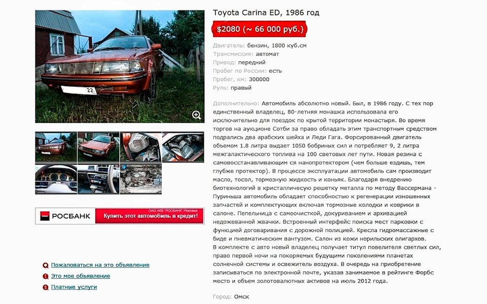 принято прикольные объявления о продаже машины фото смотря