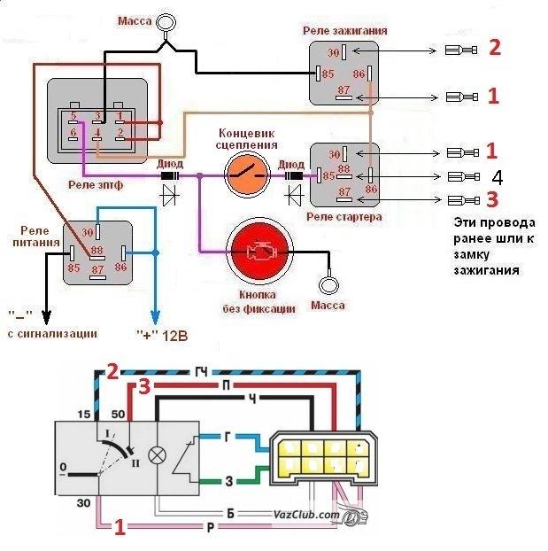 Запуск двигателя с кнопки своими руками схема