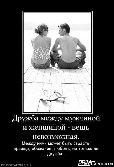 Веселые картинки про дружбу между мужчиной и женщиной