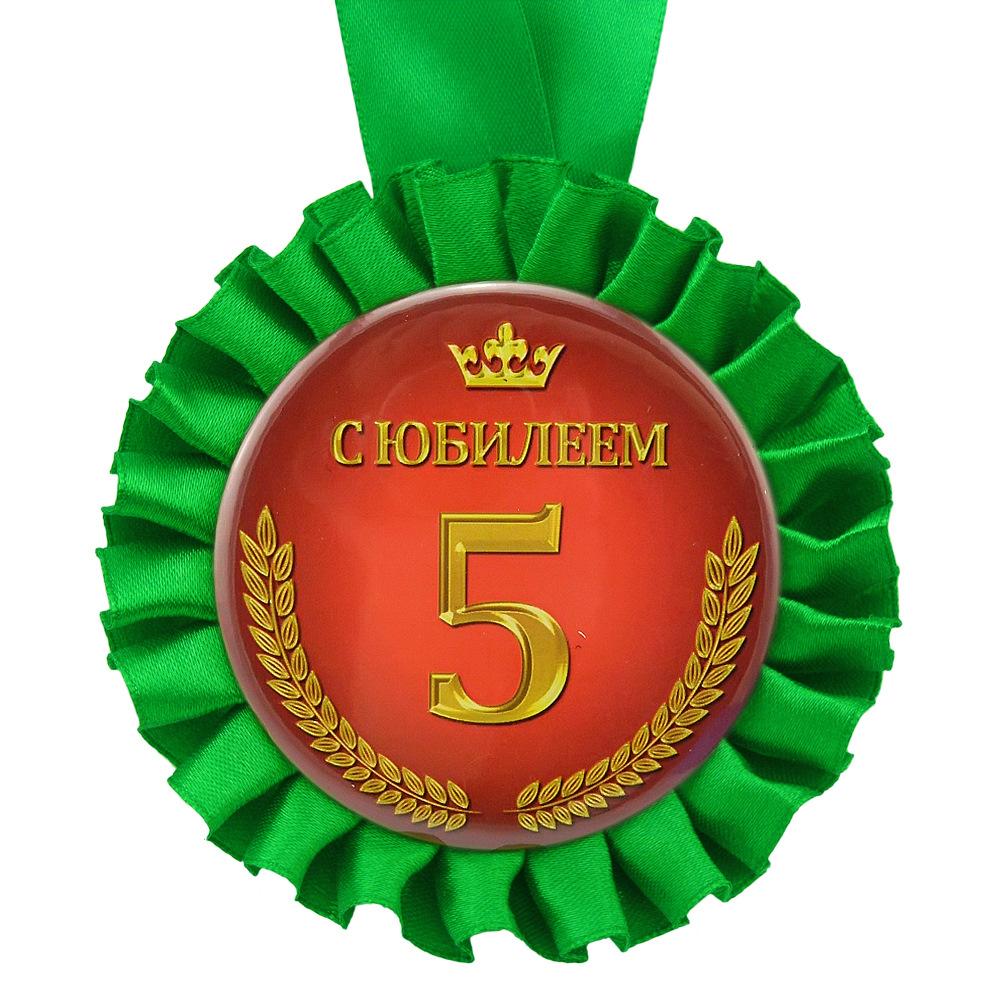 Поздравления с 5-летием компанию
