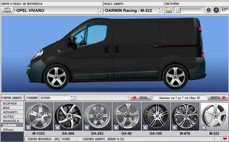 подарков Новый подбор дисков по марке автомобиля подобрать диски что сколько можно