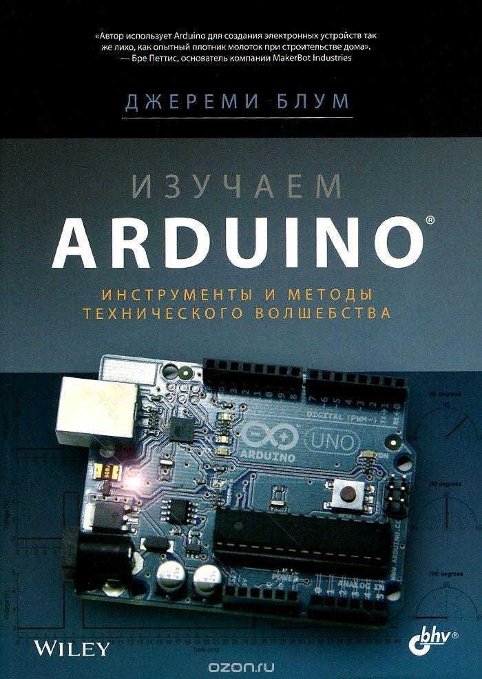 Arduino книги на русском скачать