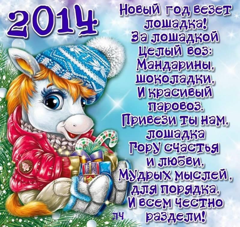 прикольные стихи поздравления с новым годом лошади раздел