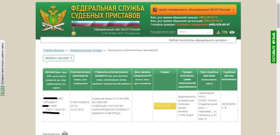 Сайт судебных приставов россии официальный сайт