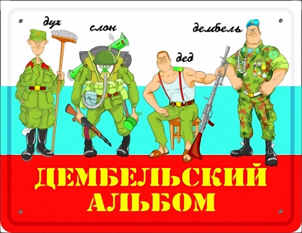 Смешные картинки к проводам в армию