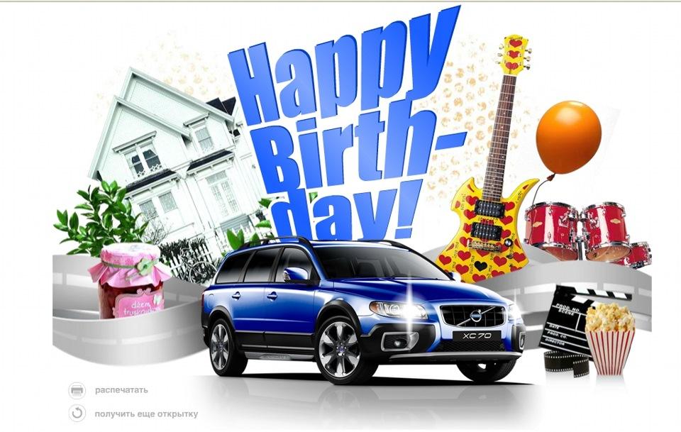 картинка машина с днем рождения