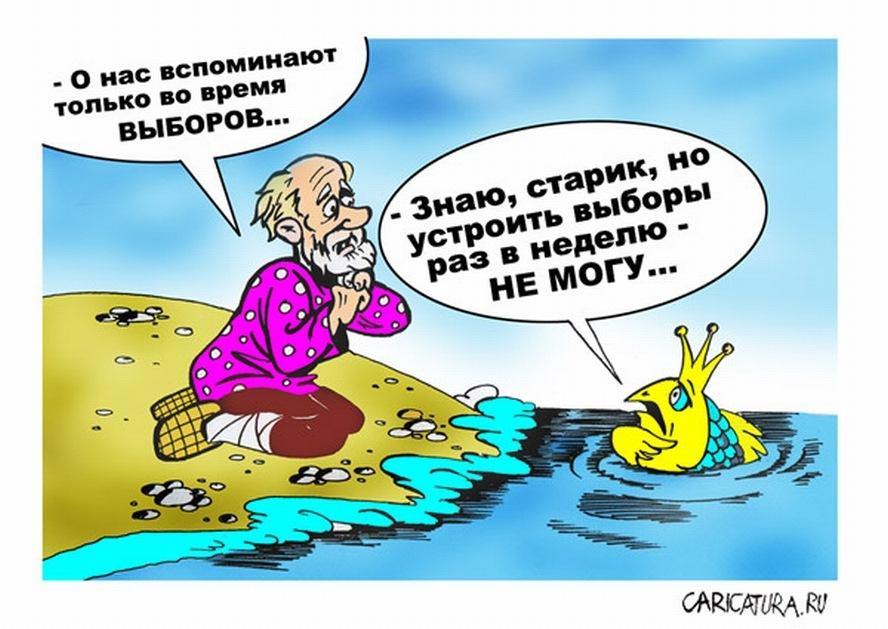 Картинка смешная выборы