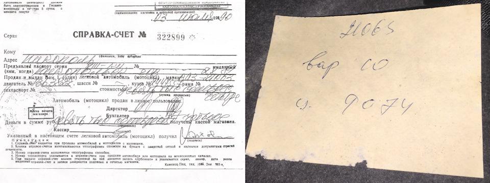 Скан оригинальной советской справки-счет и бумажка с ценой, которая лежала на заднем диване