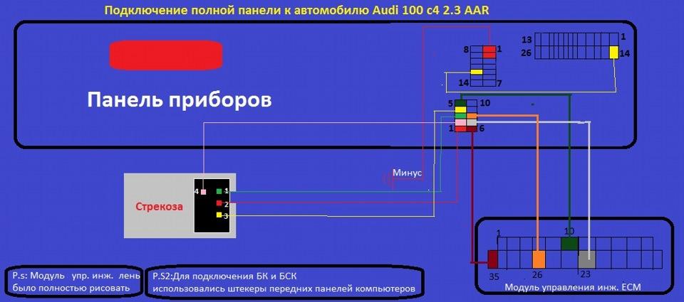 схема подключения БК и БСК
