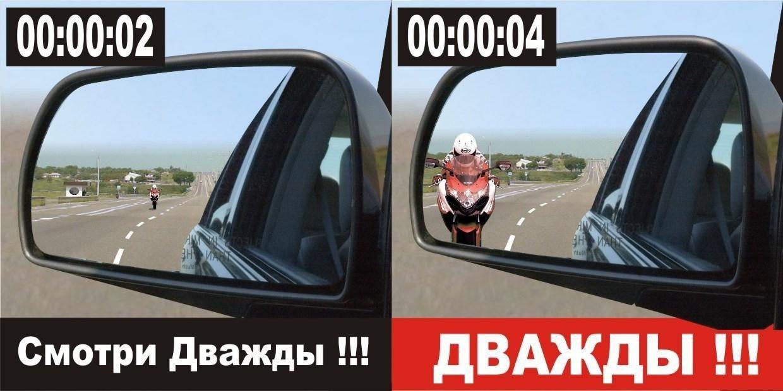 германии картинка водитель всегда смотри по зеркалам сделать немного разные