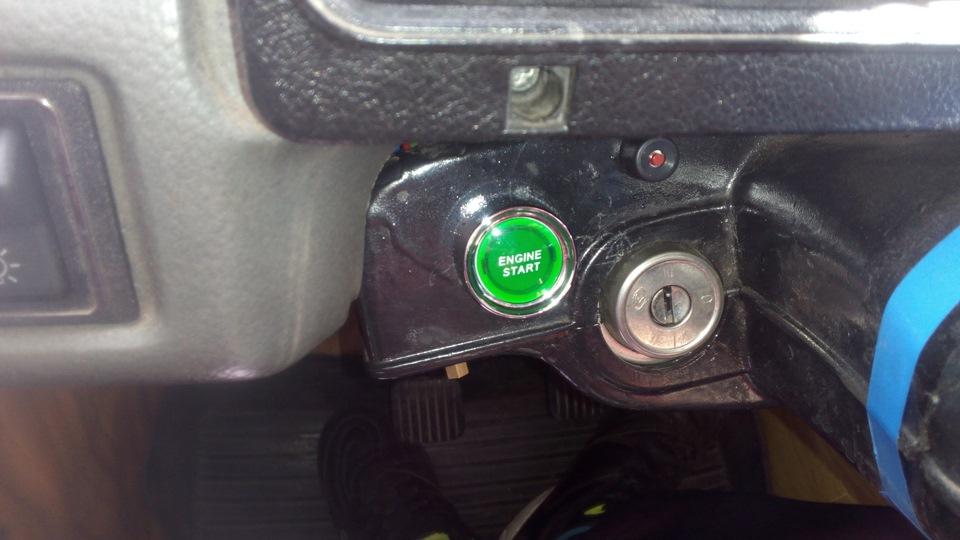 Противоугонная кнопка своими руками 681