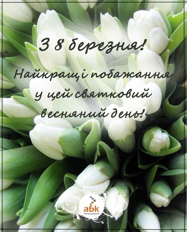 Добрым, украинская открытка с 8 марта