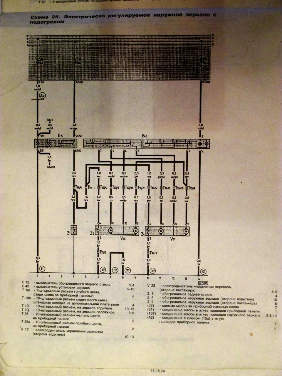 схема подключения регулировки фар ауди 80 б 4