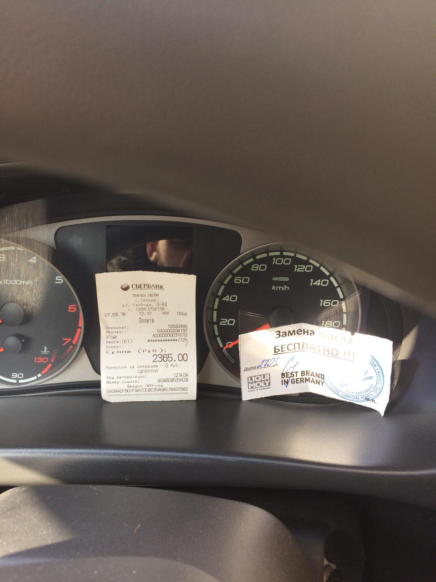 Смена ЛУКойла на Ликви — logbook Lada Priora sedan 2013 on DRIVE2 650e9d8e404