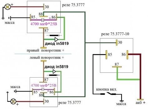 Схема на оба поворотника (из