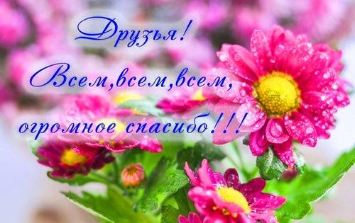 Друзья спасибо всем за поздравления очень