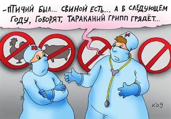 Картинка грипп смешные