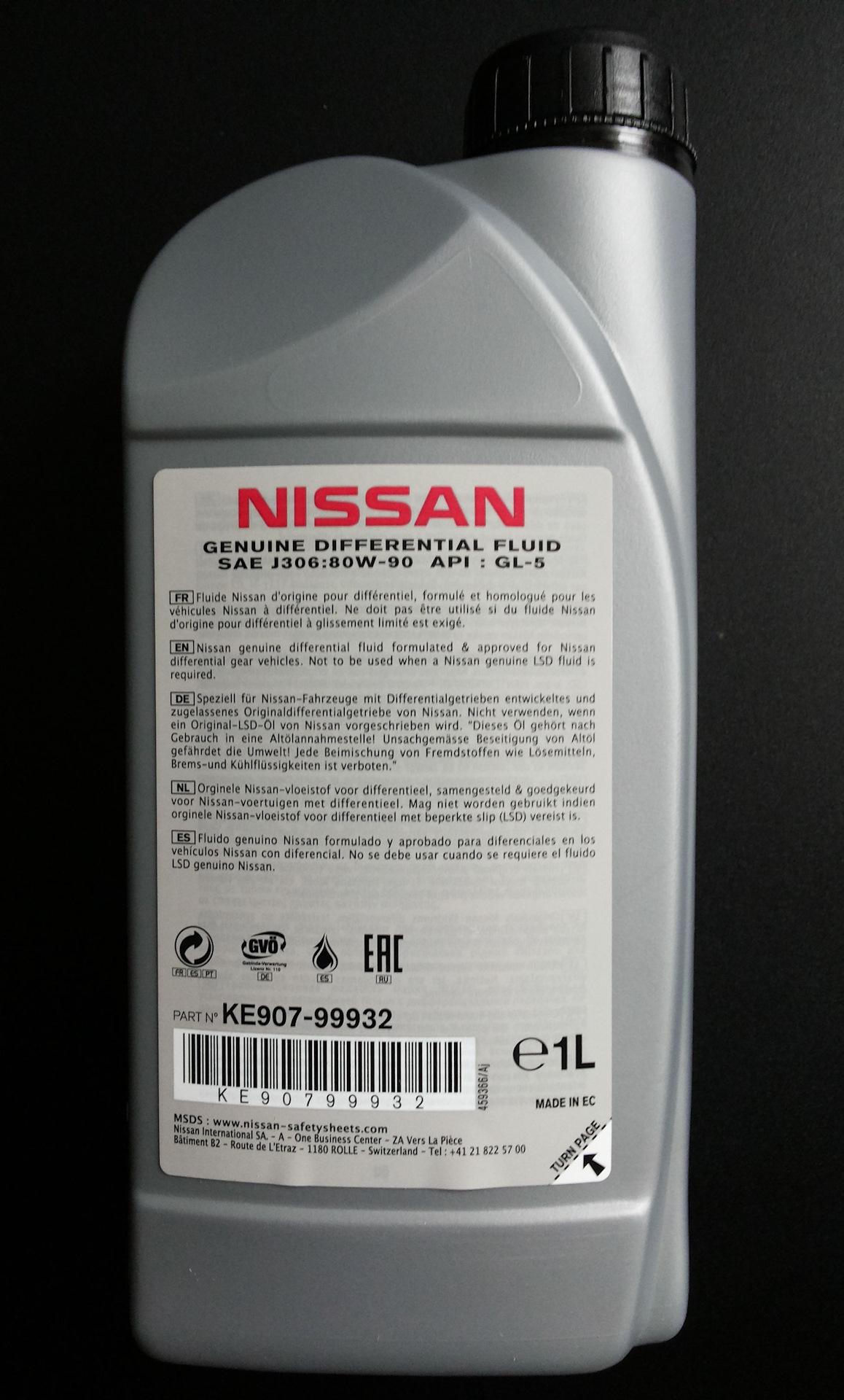 масло для раздатки на ниссан икс-трейл gl-5