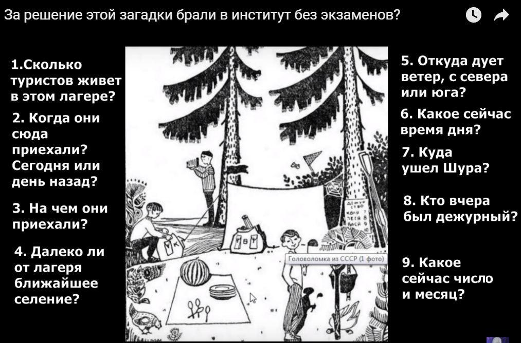 Советская загадка в картинке