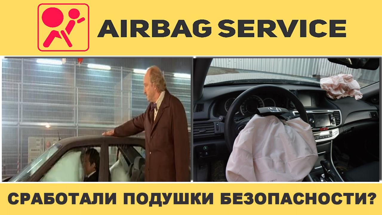 Ремонт airbag своими руками фото 541