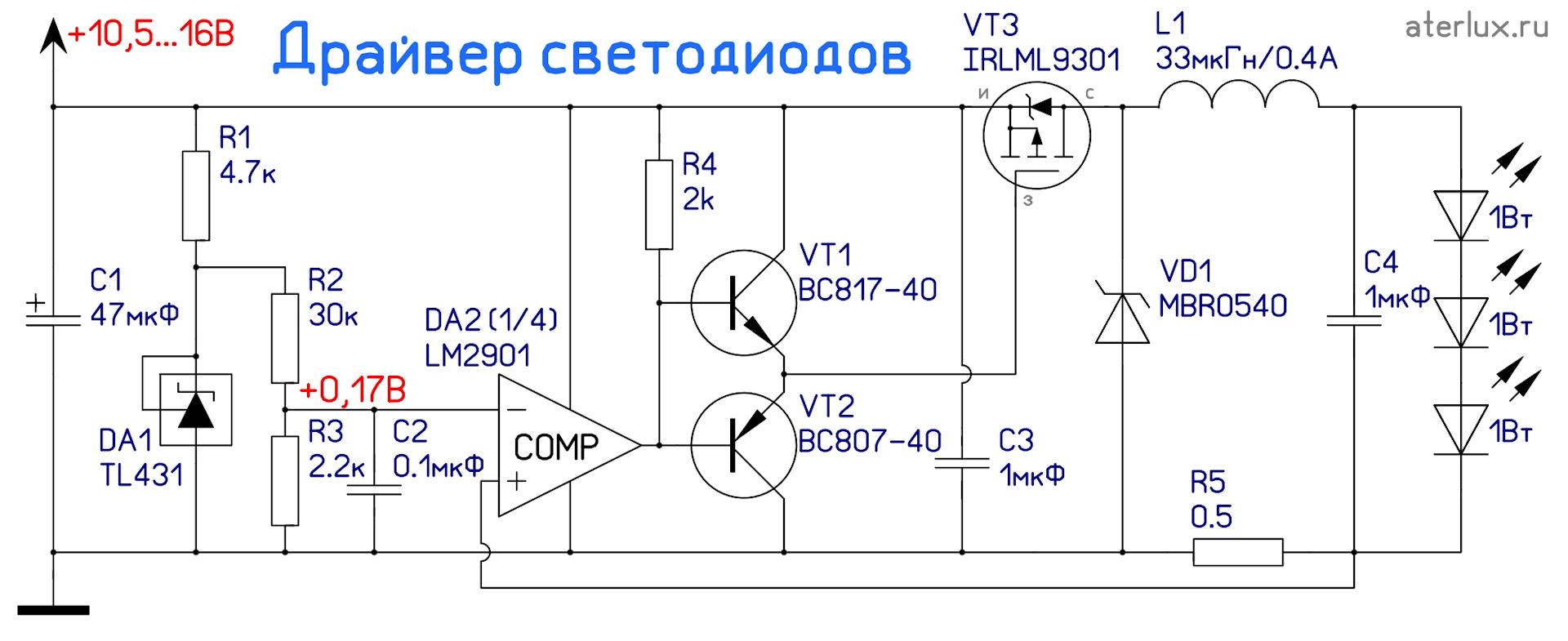 Схема драйверов для 3 вт
