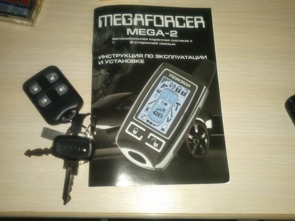 Сигнализация мега 2 инструкция