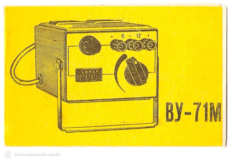 Зарядное устройство ву 71м инструкция