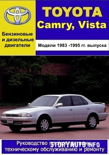 КНИГИ РЕМОНТ И ЭКСПЛУАТАЦИЯ КАМРИ 1992 ГОД СКАЧАТЬ БЕСПЛАТНО