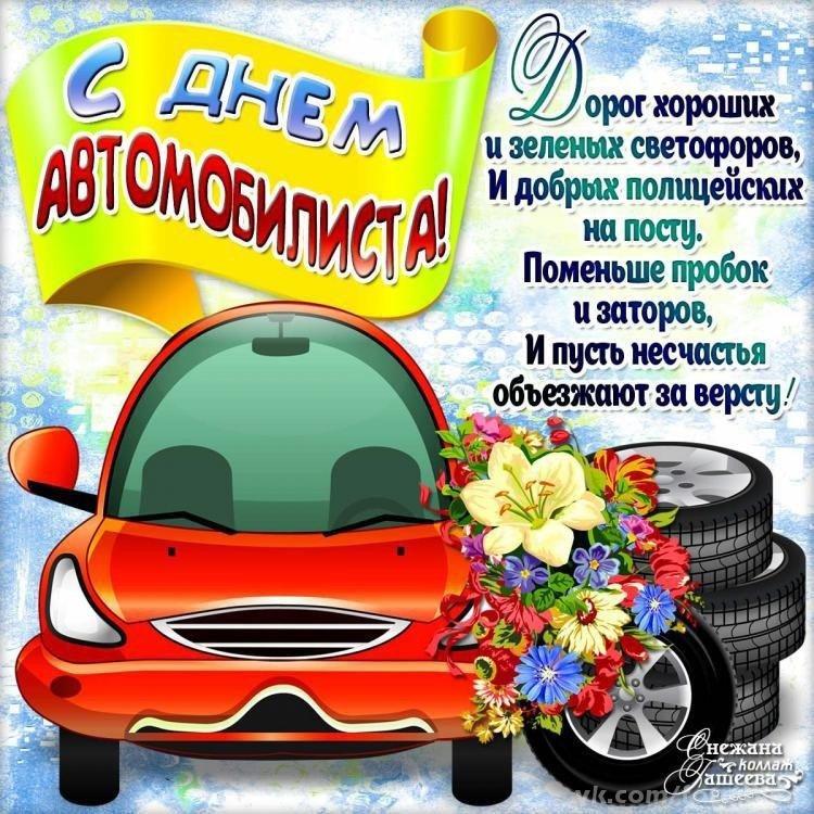 Открытка в день автомобилиста