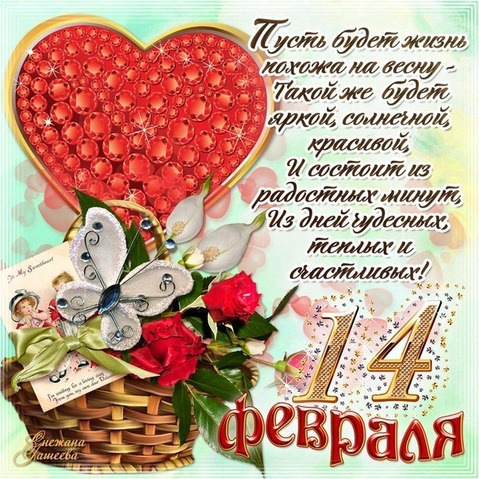 Поздравление 14 февраль
