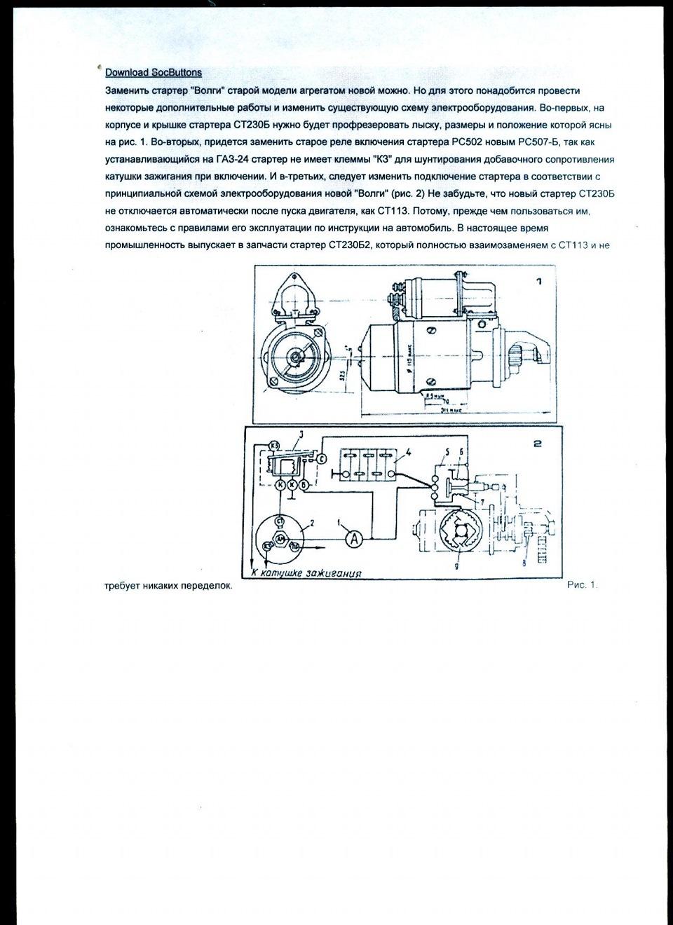 Подключение реле стартера схема