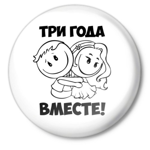 Картинки с надписью год вместе, башкирскому картинки для