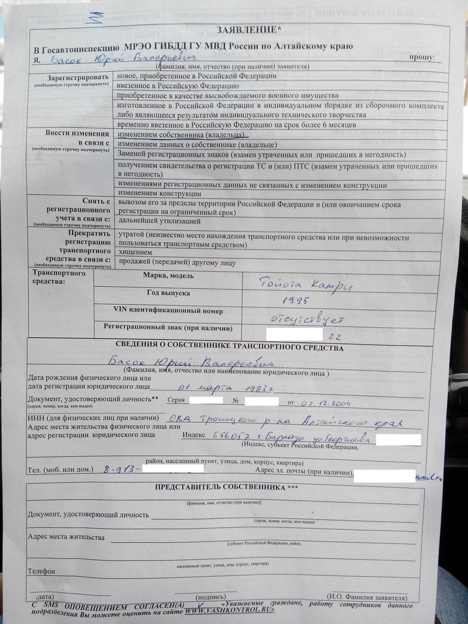 бланк заявления постановки на учет авто
