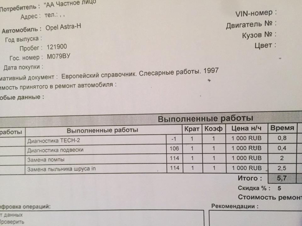 23  Shrink anther, pump, error 017012 — logbook Opel Astra