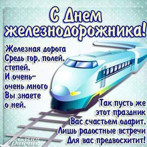 Поздравление на день железнодорожников