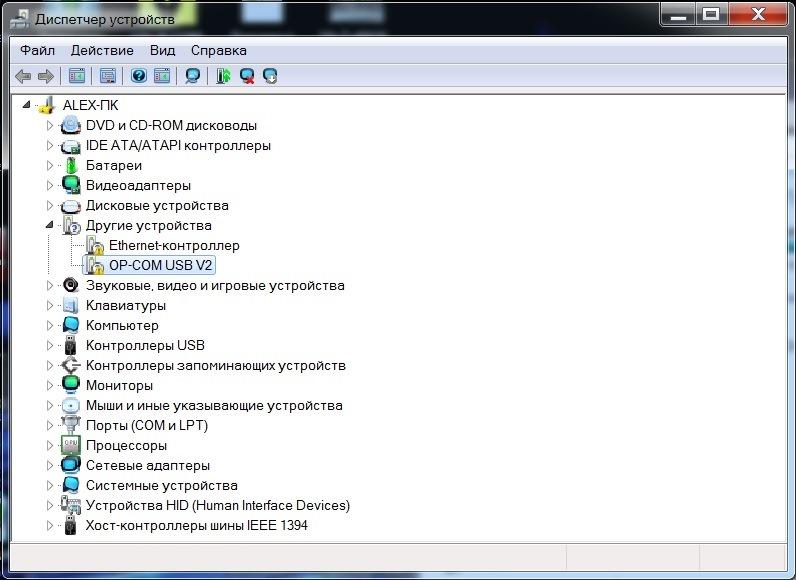 Заходим в диспетчер задач и находим свой OP-COM. У меня он светится как OP-COM USB V2.