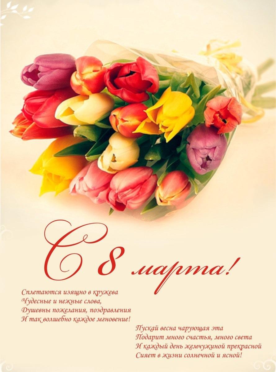 Открытка, поздравление с 8 марта в прозе на открытку