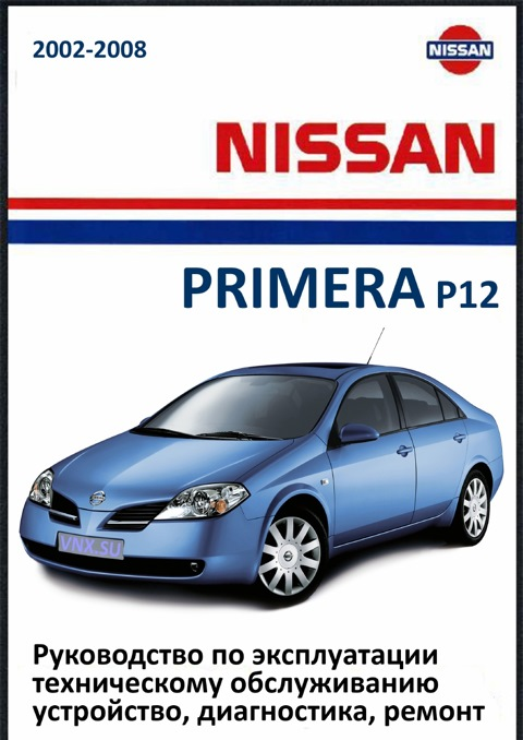Nissan p12 руководство