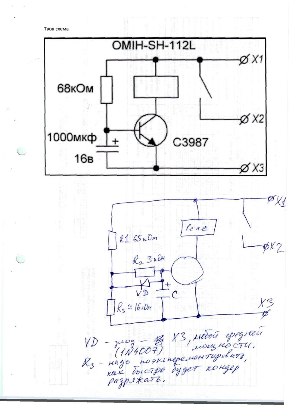 включение трaнзисторa в схему