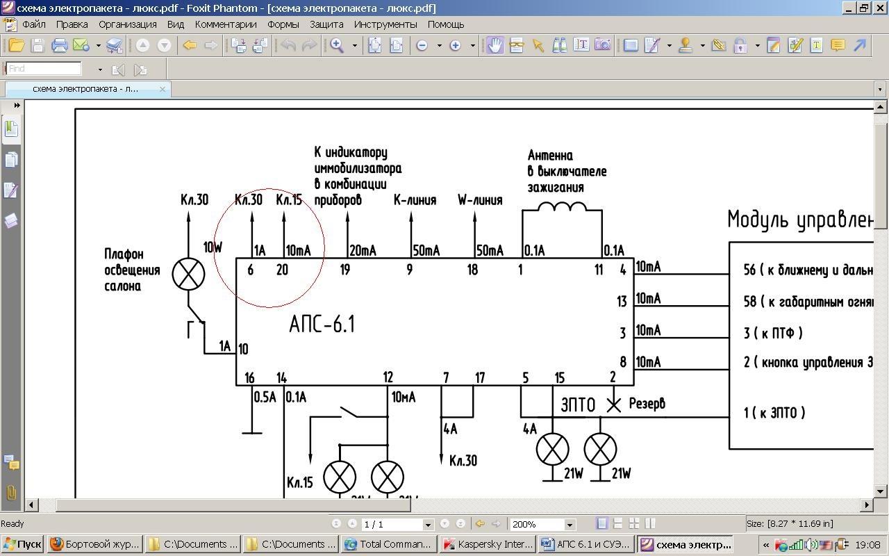 Схема апс 6. 1.
