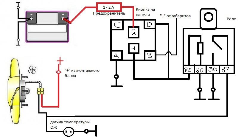 Схема электропитания вентилятора на ваз 2109