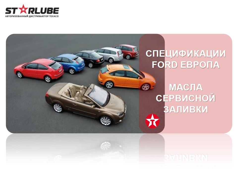 что означает спецификация ford wss-m2c913-d