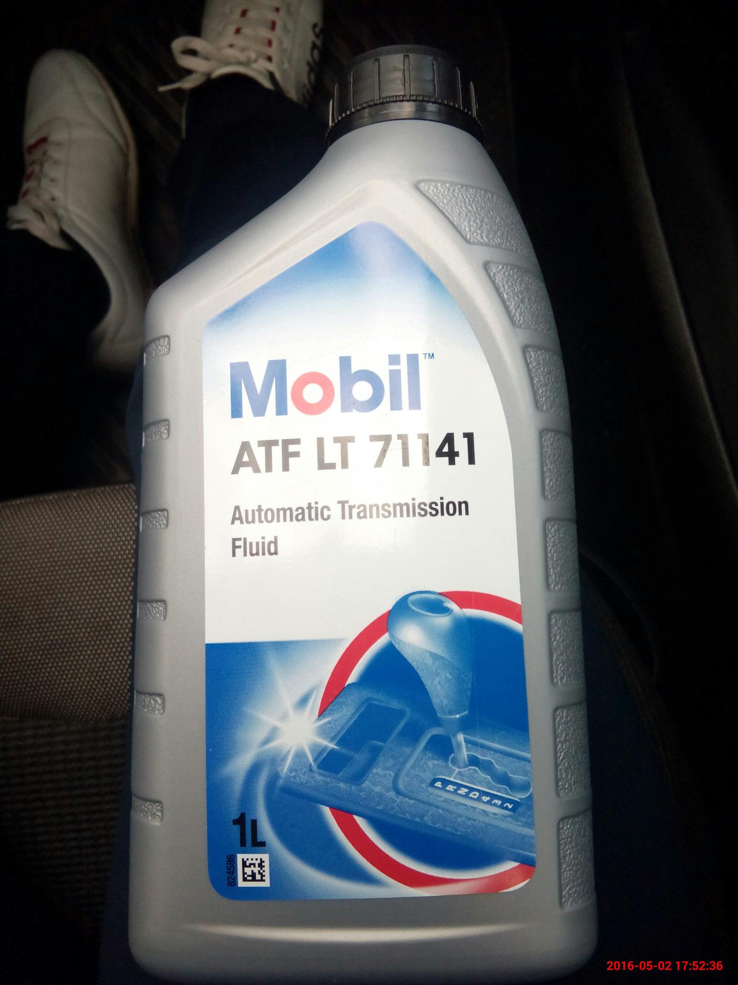 принято отзывы масло для акпп мобил 71141 или