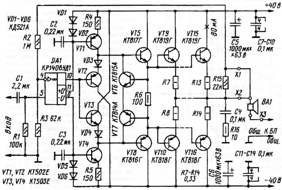 Схема усилителя мощности (один