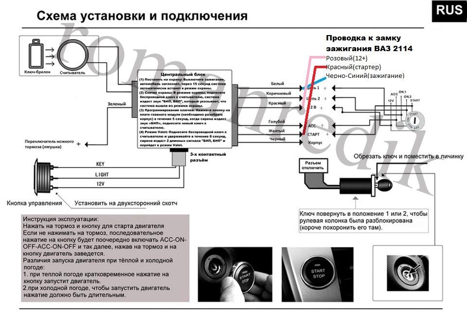 Nq-st9001 схема подключения