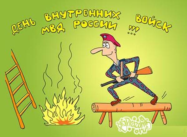 поздравления с днем внутренних войск россии стих мнению