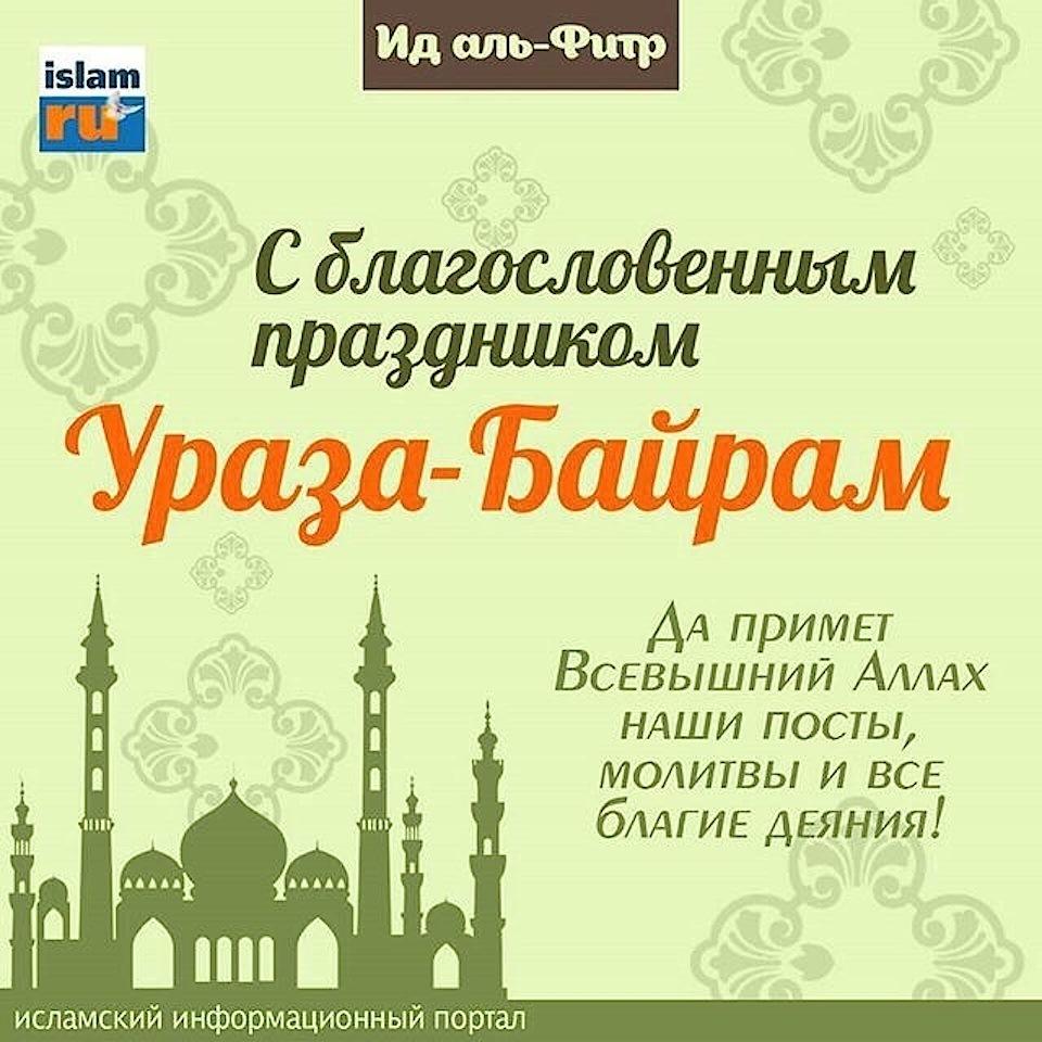 Открытки к празднику рамадан байрам