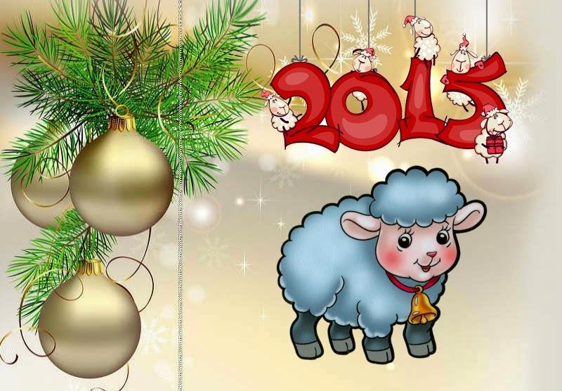 Открытка нового года 2015, рождением