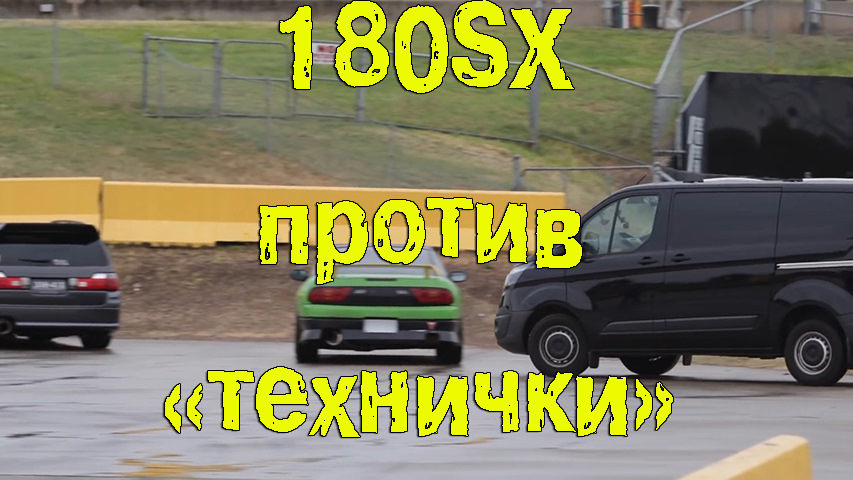 Mighty Car Mods: 180SX против