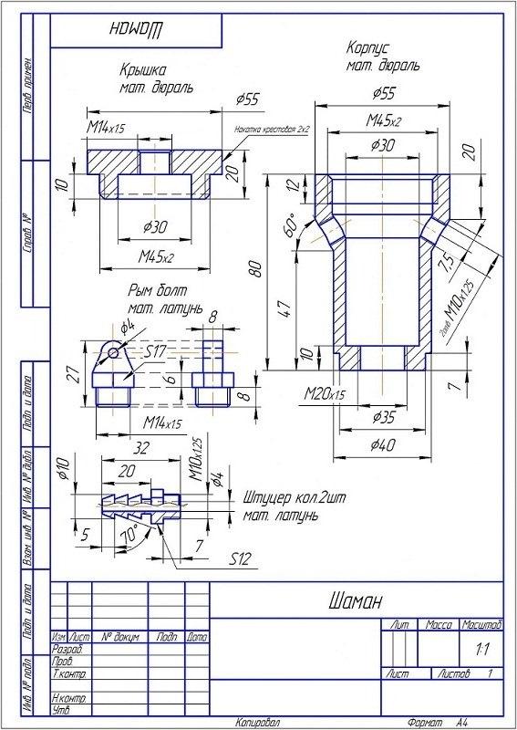 Как сделать дымогенератор чертежи 677